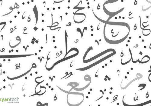 Islamic Translation: Overcoming Challenges