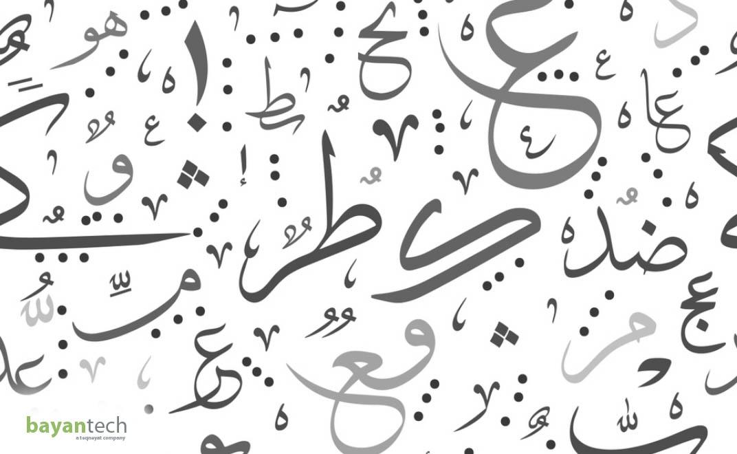 Islamic Translation