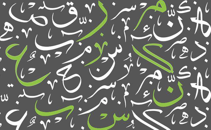 Arabic Translation Unique Untranslatable