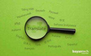 The Language Translation Process