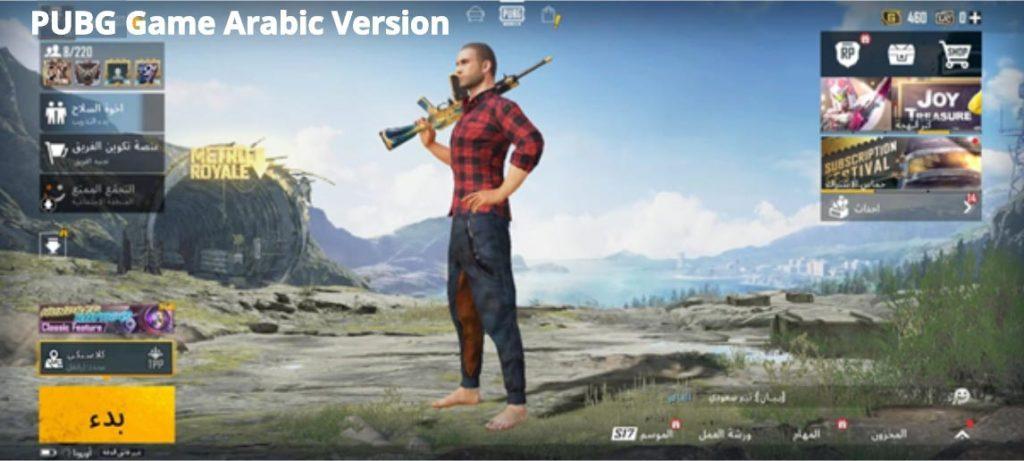 PUBG Game Arabic Version