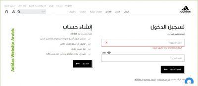 Adidas Website Arabic