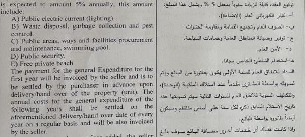 Contract - English - Arabic